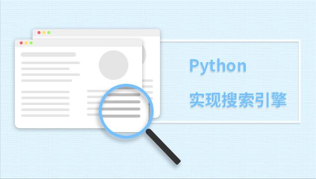 Python 实现搜索引擎